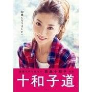 十和子道(集英社) [電子書籍]