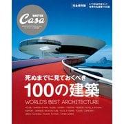 Casa BRUTUS特別編集 死ぬまでに見ておくべき100の建築(マガジンハウス) [電子書籍]