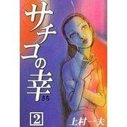 サチコの幸 (2)(eBookJapan Plus) [電子書籍]
