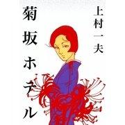 菊坂ホテル(eBookJapan Plus) [電子書籍]