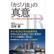 「カジノ法」の真意 「IR」が観光立国と地方創生を推進する(KADOKAWA) [電子書籍]