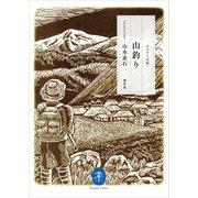 ヤマケイ文庫 山釣り(山と溪谷社) [電子書籍]