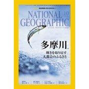 ナショナル ジオグラフィック日本版 2016年10月号(日経ナショナルジオグラフィック社) [電子書籍]
