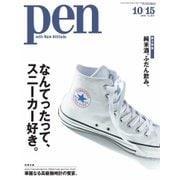 Pen(ペン) 2016年10/15号(CCCメディアハウス) [電子書籍]