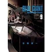 BLUE GIANT 9(小学館) [電子書籍]