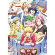 アニメージュ Sweet vol.3 Cookie デジタル・ライト版(徳間書店) [電子書籍]