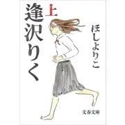 逢沢りく(上)(文藝春秋) [電子書籍]