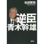 逆臣 青木幹雄(講談社) [電子書籍]