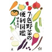 7色野菜の便利図鑑(幻冬舎) [電子書籍]