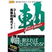 コース別馬券攻略ガイド 軸 2nd Edition(ガイドワークス) [電子書籍]