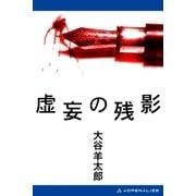 虚妄の残影(アドレナライズ) [電子書籍]