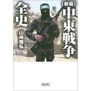 (新版)中東戦争全史(朝日新聞出版) [電子書籍]