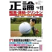 月刊正論 2016年 11月号(日本工業新聞社) [電子書籍]