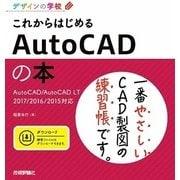 デザインの学校 これからはじめる AutoCADの本  AutoCAD/AutoCAD LT 2017/2016/2015対応 (技術評論社) [電子書籍]