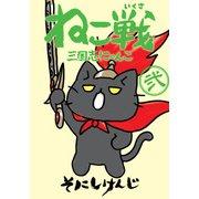 ねこ戦 三国志にゃんこ 弐(KADOKAWA) [電子書籍]