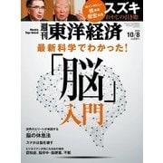 週刊東洋経済 2016/10/8号 「脳」入門/スズキ(東洋経済新報社) [電子書籍]