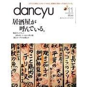 dancyu 2016年11月号(プレジデント社) [電子書籍]