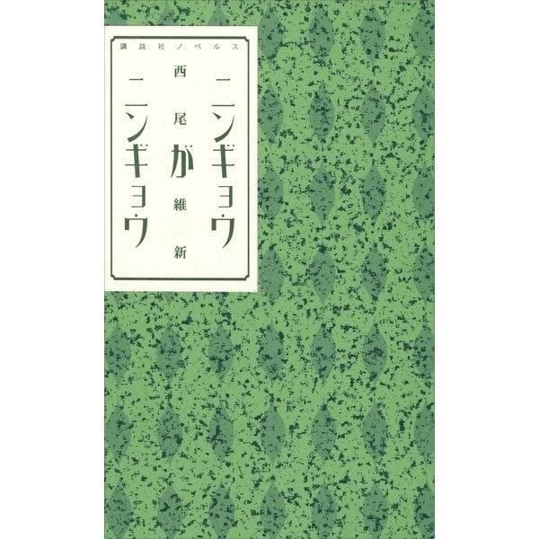 ニンギョウがニンギョウ(講談社) [電子書籍]