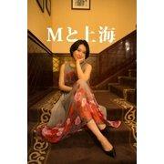 Mと上海(月刊デジタルファクトリー) [電子書籍]