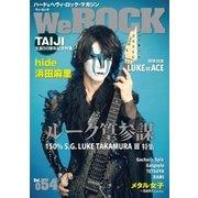 WeROCK Vol. 054(ジャックアップ) [電子書籍]