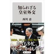 知られざる皇室外交(KADOKAWA) [電子書籍]