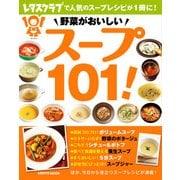 野菜がおいしい スープ101!(KADOKAWA) [電子書籍]