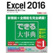 【期間限定価格 2019年4月30日まで】できる大事典 Excel 2016 Windows 10/8.1/7対応(インプレス) [電子書籍]