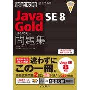徹底攻略Java SE 8 Gold問題集[1Z0-809]対応(インプレス) [電子書籍]