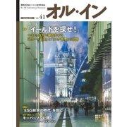 オル・イン  Vol.41(想研) [電子書籍]