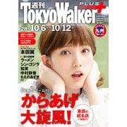 週刊 東京ウォーカー+ No.28 (2016年10月5日発行)(KADOKAWA) [電子書籍]