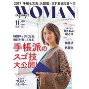 PRESIDENT WOMAN 2016.11月号(プレジデント社) [電子書籍]
