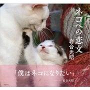ネコへの恋文(日経BP社) [電子書籍]