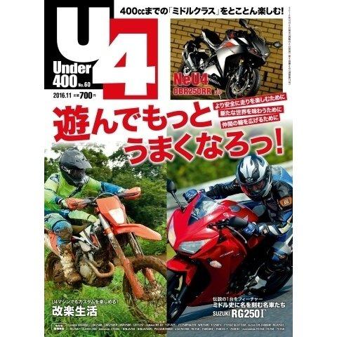 Under400 No.60(クレタパブリッシング) [電子書籍]