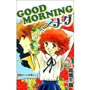GOOD MORNING メグ(Benjanet) [電子書籍]