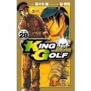 KING GOLF 28(小学館) [電子書籍]