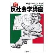続・反社会学講座(筑摩書房) [電子書籍]