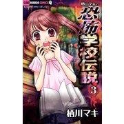 栖川マキの恐怖学校伝説 3(小学館) [電子書籍]