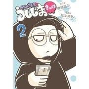 やみきんっ うしじまきゅん 2(小学館) [電子書籍]