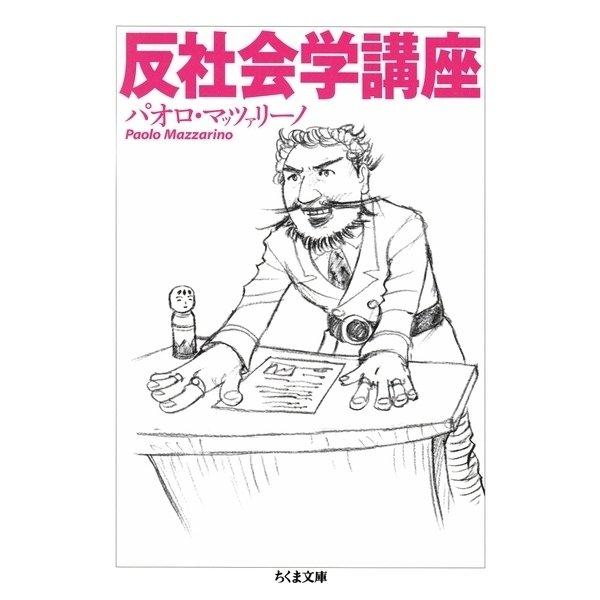 反社会学講座(筑摩書房) [電子書籍]