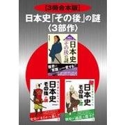 【3冊合本版】日本史「その後」の謎<3部作>(KADOKAWA) [電子書籍]