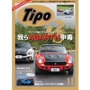 Tipo(ティーポ) No.329(ネコ・パブリッシング) [電子書籍]