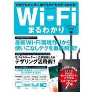 Wi-Fiまるわかり(学研) [電子書籍]