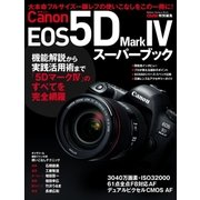 キヤノンEOS5D MarkIVスーパーブック(学研) [電子書籍]