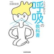 人生が変わる 呼吸の教科書(KADOKAWA) [電子書籍]