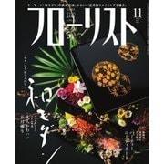 フローリスト 2016年11月号(誠文堂新光社) [電子書籍]