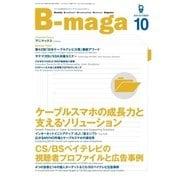 B-maga 2016年10月号(サテマガ・ビー・アイ) [電子書籍]