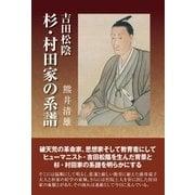 吉田松陰 杉・村田家の系譜(東洋出版) [電子書籍]
