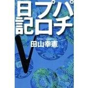 パチプロ日記V(ガイドワークス) [電子書籍]