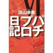 パチプロ日記VI(ガイドワークス) [電子書籍]