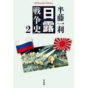 日露戦争史 2(平凡社) [電子書籍]
